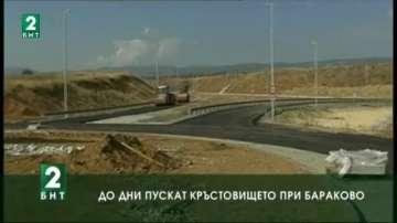 До дни пускат кръстовището при Бараково