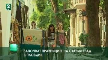 Започват празниците на Стария град в Пловдив
