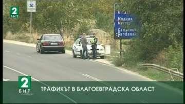 Трафикът в Благоевградска област