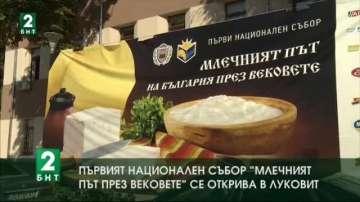 """В Луковит се открива Национален събор Млечният път на България през вековете"""""""