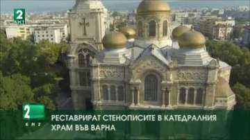 Реставрират стенописите в Катедралния храм във Варна
