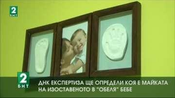 ДНК експертиза ще определи коя е майката на изоставеното в Обеля бебе