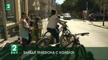 Зареди телефонa с колело