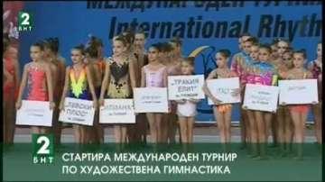 Международен турнир по художествена гимнастика започна в Пловдив