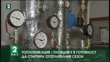 Топлофикация - Пловдив е в готовност да стартира отоплителния сезон