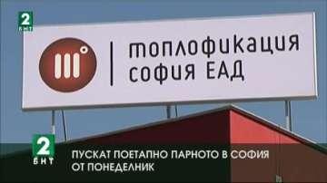 Пускат парното в София от 17 октомври
