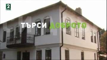Къщата на Яворовата любима Мина в град Елена е спасена и реставрирана