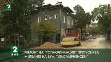 """Ремонт на """"Топлофикация"""" притеснява жителите на булевард Христо Смирненски"""