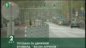 """Пуснаха за движение обновеният булевард """"Васил Априлов"""" в Пловдив"""