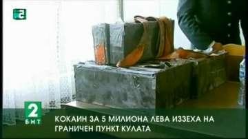 Задържаха кокаин за около 5 милиона лева на ГКПП Кулата