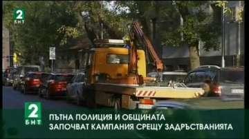 Пътна полиция и Община Пловдив започват кампания срещу задръстванията