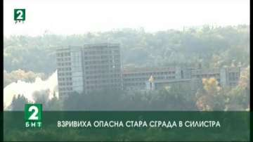 Взривиха опасна стара сграда в Силистра