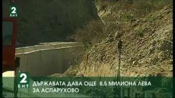 Държавата дава още 8,5 милиона лева за Аспарухово