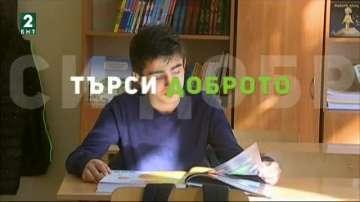 15-годишен ученик дарител №1 на библиотеките в Пазарджик