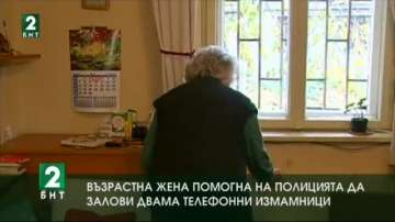 Възрастна русенка помогна на полицията да залови двама телефонни измамници