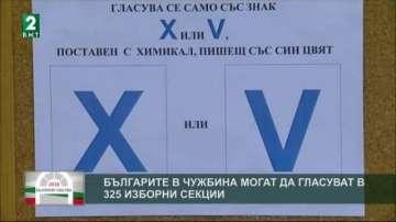 Българите в чужбина могат да гласуват в 325 изборни секции