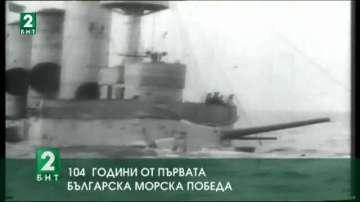 104 години от първата българска морска победа