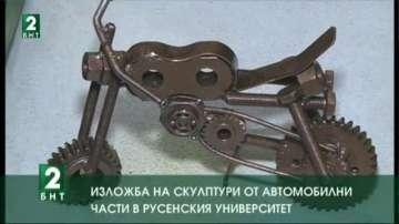 Изложба на скулптури от автомобилни части в Русенския университет