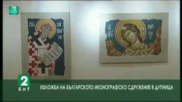 Българското иконографско сдружение с изложба в град Дупница
