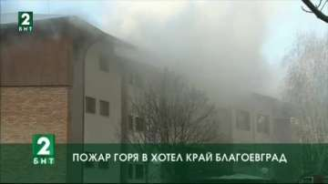 Пожар горя в хотел край Благоевград, близо до парк Бачиново