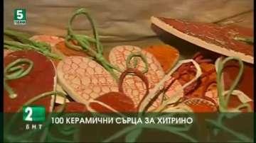 100 керамични сърца за хората в Хитрино