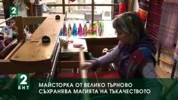 Майсторка от Велико Търново съхранява магията на тъкачеството