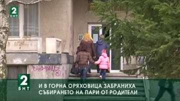В Горна Оряховица забраниха събирането на пари от родители