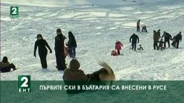 Ските идват в България за първи път в Русе