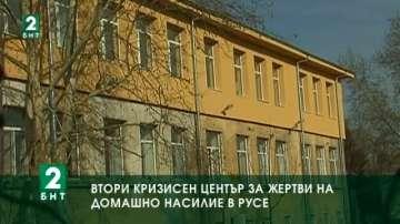 Втори Кризисен център за жертви на домашно насилие в Русе