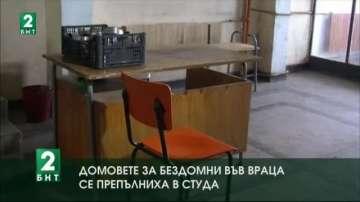 Домовете за бездомни във Враца се препълниха в студа
