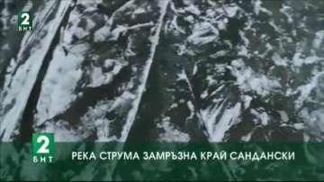 Река Струма замръзна край Сандански