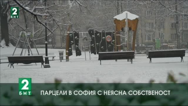 Парцели в София с неясна собственост