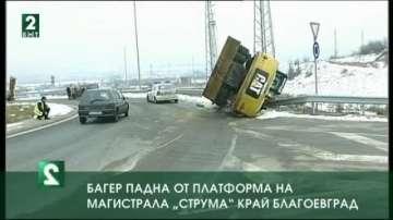 "Багер падна от платформа на АМ ""Струма"" край Благоевград"