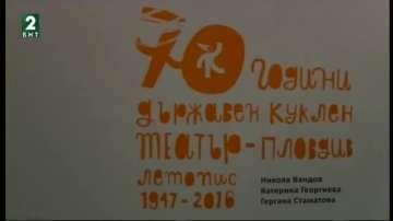70 години Куклен театър – Пловдив
