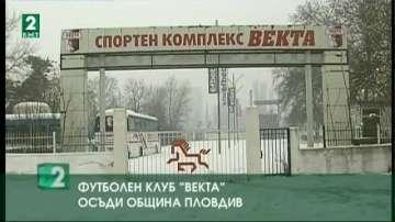Футболен клуб Векта осъди Община Пловдив