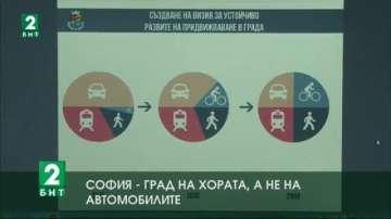 София - град на хората, а не на автомобилите