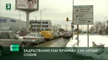 Задръствания към Терминал 2 на летище София