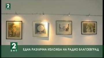 Една различна изложба на Радио Благоевград