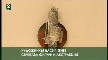 Художникът Васил Тенев съчетава фигури и абстракции