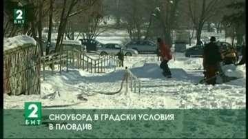 Ентусиасти карат сноуборд по тепетата на Пловдив