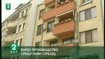 Бързо производство срещу пиян стрелец в Пловдив