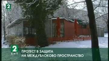 Протест в защита на междублоково пространство