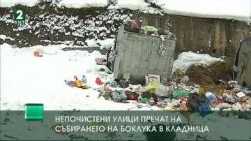 Непочистени улици пречат на събирането на боклука в Кладница
