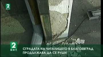 Сградата на читалището в Благоевград продължава да е в тежко състояние
