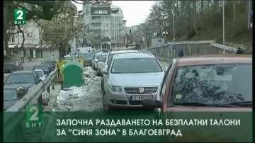 Започна раздаването на безплатни талони за Синя зона в Благоевград