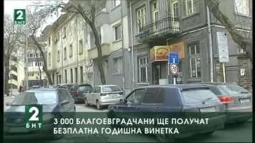 Около 3000 благоевградчани ще получат безплатна годишна винетка