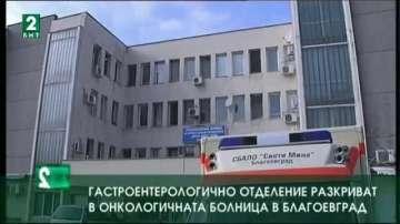 Гастроентерологично отделение разкриват в Онкологичната болница в Благоевград