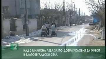Над 3 милиона лева за по-добри условия за живот в благоевградски села