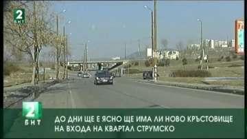 До дни ще е ясно ще има ли ново кръстовище на входа на квартал Струмско