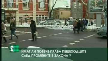 Дават ли повече права на пешеходеца в Закона за движение по пътищата